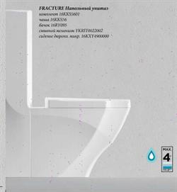 Унитаз компакт с функцией биде Bien FRACTURE FRKK05601VP1W3000TK - фото 163365