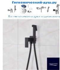 Гигиенический душ скрытого монтажа Grohenberg GB002 черный матовый - фото 180292