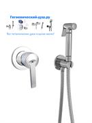 Гигиенический душ Mofem mode 407 153-0046-40-SOLR
