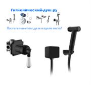 Гигиенический душ со встраиваемым смесителем Elghansa TERRAKOTTA 34C0786-Black (Set-84) черный матовый