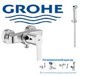 Гигиенический душ GROHE Eurostyle Cosmopolitan 335927513 хром