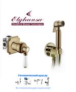 Гигиенический душ со встраиваемым смесителем Elghansa TERRAKOTTA 34C0786-Bronze (Set-50)