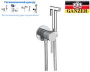 Гигиенический душ скрытого монтажа GANZER LEON GZ42101SET хром