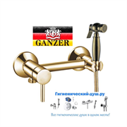 Гигиенический душ с настенным смесителем GANZER UNI GZ12202BR