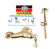 Гигиенический душ с настенным смесителем GANZER SEVERIN GZ 77052DO