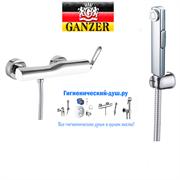 Гигиенический душ с настенным смесителем GANZER VILDA GZ 200522038F